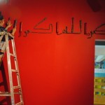 "Jaishri Abichandani installs her work ""Allah Hu Akbar"""